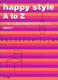 happy style A to Z ハッピーな毎日のためのスタイル・ブック 黒田美津子 *著