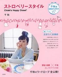 ストロベリースタイル Chiaki's happy closet 千秋 *著