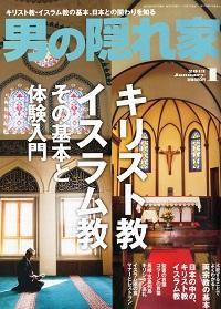 男の隠れ家 194号 キリスト教イスラム教 その基本と体験入門 2013年1月号