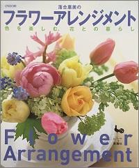 落合恵美のフラワーアレンジメント 色を楽しむ、花との暮らし