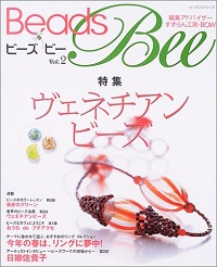 Beads Bee ビーズ・ビー  Vol.2 ヴェネチアンビーズ