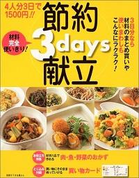 4人分3日で1500円!!節約3days献立 材料完全使いきり!