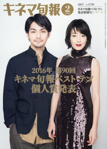 キネマ旬報 No.1739 2017年2月下旬号 キネマ旬報ベスト・テン発表特別号