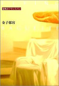 空飛ぶフランスパン 金子郁容 *著