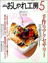 おしゃれ工房 2001年5月号 手作りアクセサリー