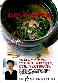 わたしの台所手帖 119のメモ 平松洋子 *著