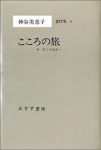 神谷美恵子著作集3 こころの旅 付・本との出会い
