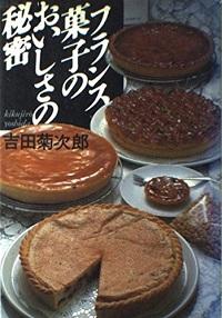 フランス菓子のおいしさの秘密 吉田菊次郎 *著