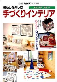 暮らしを楽しむ手づくりインテリア 別冊NHK婦人百科