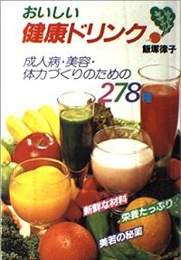 おいしい健康ドリンク 成人病・美容・体力づくりのための278種 新鮮な材料 栄養たっぷり 美若の秘薬 飯塚律子 *著