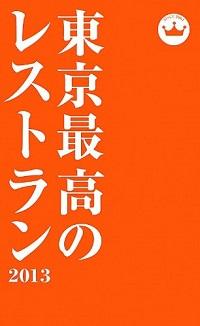 東京最高のレストラン 2013 大木淳夫 *編集長