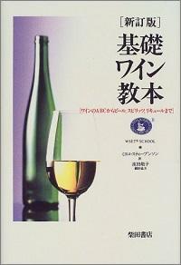新訂版 基礎ワイン教本 ワインのABCからビール、スピリッツ、リキュールまで WSET SCHOOL *編、ミヨコ・スティーブンソン *訳、遠田敬子 *翻訳協力