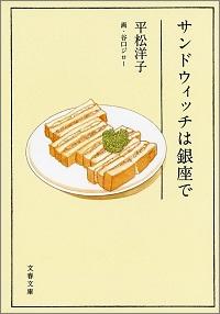 サンドウィッチは銀座で 平松洋子 *著、谷口ジロー *画