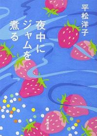 夜中にジャムを煮る 平松洋子 *著