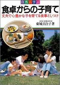 自然に学ぶ 食卓からの子育て 丈夫で心豊かな子を育てる食事としつけ 東城百合子 *著