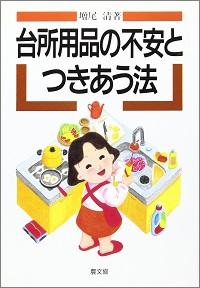 台所用品の不安とつきあう法 増尾清 *著