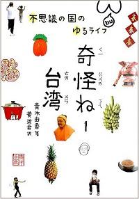 奇怪ねー台湾 不思議の国のゆるライフ 青木由香 *著、黄碧君 *訳