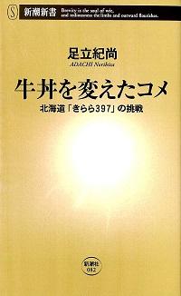 牛丼を変えたコメ 北海道「きらら397」の挑戦 足立紀尚 *著