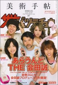 美術手帖 あらうんど THE 会田誠 2008.5