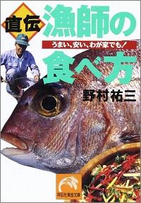 直伝 漁師の食べ方 うまい、安い、わが家でも! 野村祐三 *著