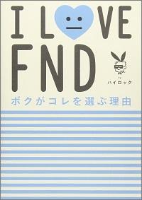 I LOVE FND ボクがコレを選ぶ理由 ハイロック *著