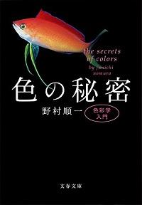 色の秘密 最新 色彩学入門 野村順一 *著