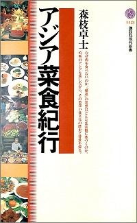アジア菜食紀行 森枝卓士 *著