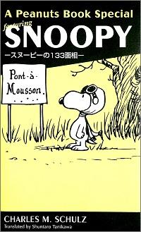 A Peanuts Book Special featuring SNOOPY スヌーピーの133面相 チャールズ M.シュルツ *著、谷川俊太郎 *訳