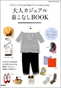 大人カジュアル着こなしBOOK 人気スタイリスト3人のおしゃれのルール