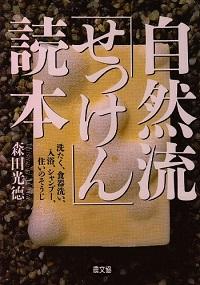 自然流「せっけん」読本 洗たく、食器洗い、入浴、シャンプー、住いのそうじ 森田光徳 *著