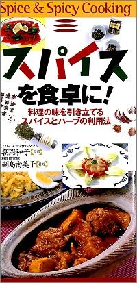スパイスを食卓に!料理の味を引き立てるスパイスとハーブの利用法 朝岡和子 *監修、副島由美子 *料理