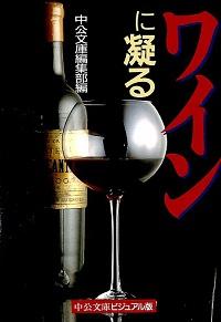 ワインに凝る 中公文庫編集部 *編