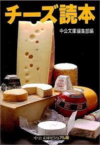 チーズ読本 中公文庫編集部 *編