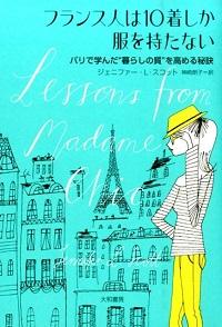 """フランス人は10着しか服を持たない パリで学んだ""""暮らしの質""""を高める秘訣 ジェニファー・L・スコット *著、神崎朗子 *訳"""