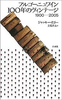 ブルゴーニュワイン 100年のヴィンテージ 1900-2005 ジャッキー・リゴー *著、立花洋太 *訳