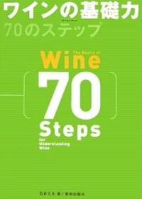 ワインの基礎力 70のステップ Winart Book 石井文月 *著