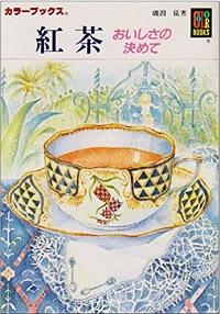 >紅茶 おいしさの決めて 磯淵猛 *著 保育社カラーブックス850