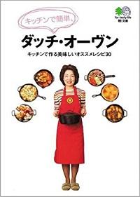 キッチンで簡単、ダッチ・オーヴン キッチンで作る美味しいオススメレシピ30 中山千賀子 *著