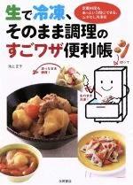 生で冷凍、そのまま調理のすごワザ便利帳 定番料理もあっという間にできる、ムダなし冷凍術 池上正子 *著