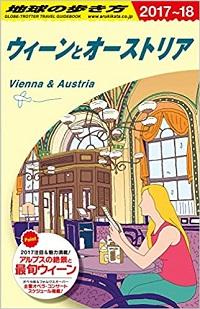 ウィーンとオーストリア 地球の歩き方 2017~18