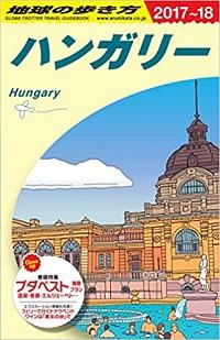ハンガリー 地球の歩き方 2017~18