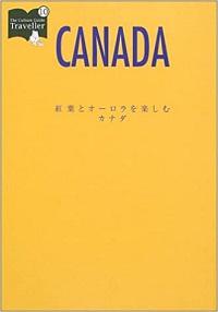 紅葉とオーロラを楽しむカナダ  カルチャーガイドトラベラー10 鹿島裕子 *著