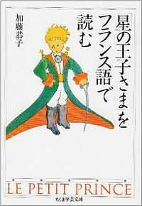 「星の王子さま」をフランス語で読む 加藤恭子 *著