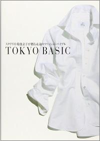 スタイリスト菊池京子が贈る永遠のファッション・バイブル TOKYO BASIC