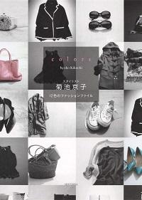 colors スタイリスト 菊池京子 12色のファッションファイル