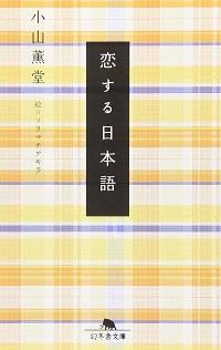 恋する日本語 小山薫堂 *著