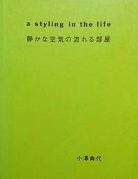 静かな空気の流れる部屋 a styling in the life 小澤典代 *著