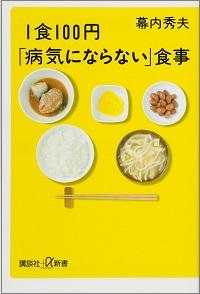 1食100円「病気にならない」食事 幕内秀夫 *著