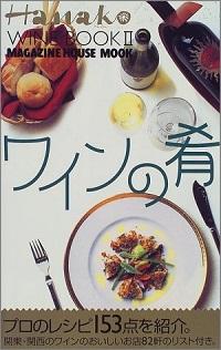 ワインの肴 プロのレシピ153点を紹介。Hanako wine book2