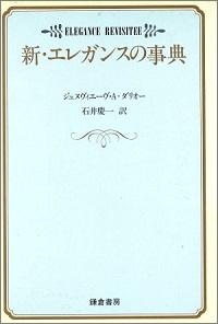 新・エレガンスの事典 ジュヌヴィエーヴ・A=ダリオー *著、石井慶一 *訳